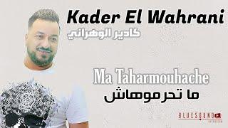 Kader el Wahrani - Ma Taharmouhache I كادير الوهراني - ما تحرموهاش