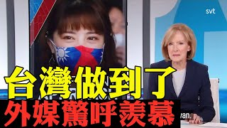 台灣做到了 外國媒體驚呼羨慕 台灣又傳3大好消息  台灣抗疫勝利在望 又完成3600萬劑莫德納疫苗採購合約案 台灣將三級警戒調降至二級警戒 捷克將捐贈台灣疫苗
