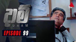 Daam (දාම්) | Episode 99 | 06th May 2021 | @Sirasa TV Thumbnail