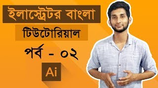 Adobe Illustrator CC Tutorial : introducing Illustrator | Illustrator Bangla Tutorial | Class #02
