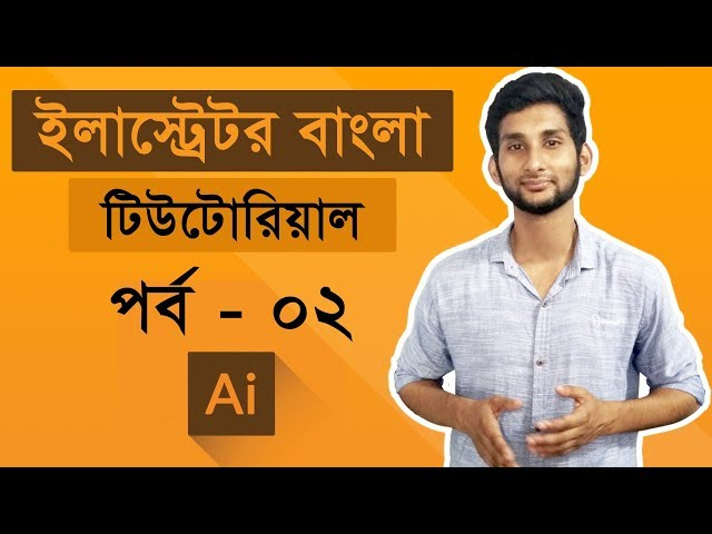 Adobe Illustrator CC Tutorial : introducing Illustrator | Illustrator Bangla Tutorial | Class #02