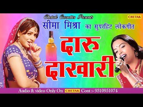 Best Rajasthani Folk Song 2018   Daru Dakhari  Hd   Seema Mishra Hit Songs