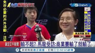 輸不起?!台灣桌球小將林昀儒打敗中國球王 馬龍受訪