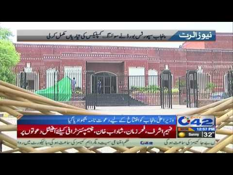 Punjab sports board completed preparations of swimming complex