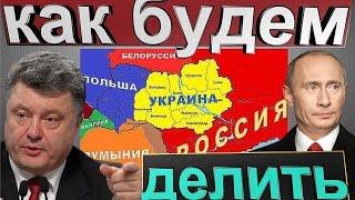 Украины больше нет! Киев начал процесс распада!(, 2017-03-29T06:52:51.000Z)