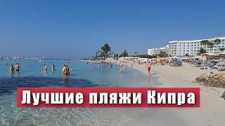 Кипр сейчас Айя Напа лучшие и популярные пляжи для отдыха Нисси Ланда Макронисос Адамс