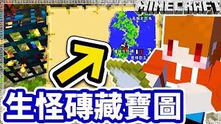 Minecraft ✨把藏寶圖再利用!! 變成生怪磚地圖????│Ep252