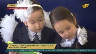 В Казахстане введены новые стандарты для школьной формы(До последнего звонка во всех школах Казахстана еще два месяца, а отечественные портные уже готовятся к..., 2016-03-24T16:55:31.000Z)