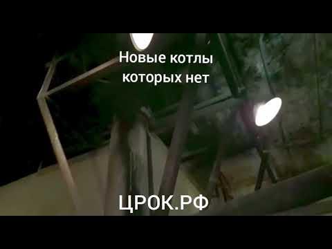 Готовности котельной в Сорске к отопительному сезону.