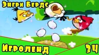 Мультик Игра для детей Энгри Бердс. Прохождение игры Angry Birds [34] серия