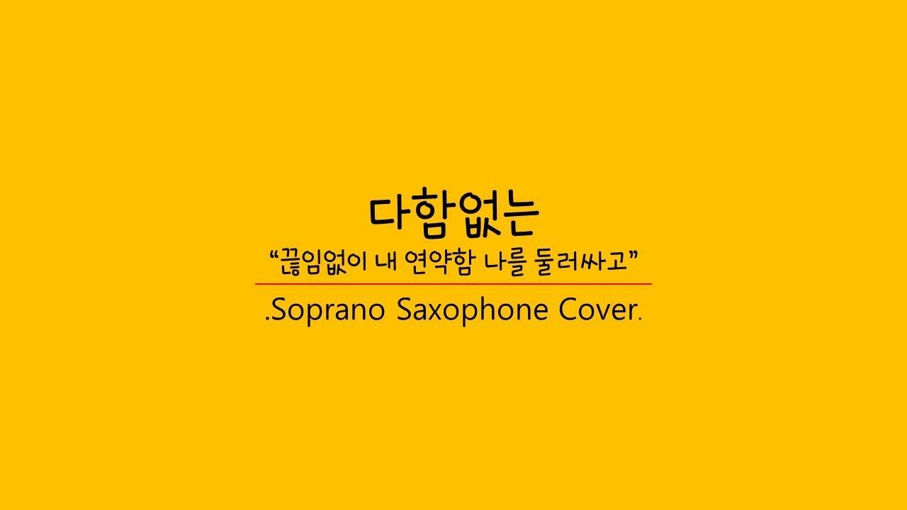 """""""다함없는""""[끊임없이 내 연약함 나를 둘러싸고] Soprano sax cover색소폰 은혜 찬양"""
