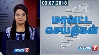 Tamil Nadu District News | 09.07.2018 | News7 Tamil