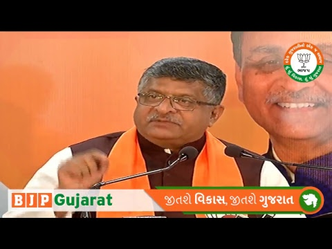 Press Conference of Shri Ravi Shankar Prasad from Media Center, Ahmedabad. Date: 12.12.2017