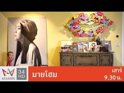 ย้อนหลัง My home : บ้านที่แสนพิเศษของ คุณหญิงแมงมุม ม.ร.ว. ศรีคำรุ้ง ยุคล รัตตกุล 18 ก.พ. 60  (1/4)