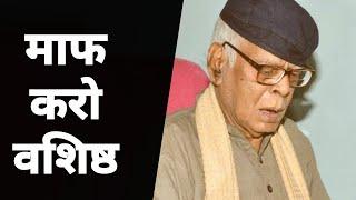 Vashisth Narayan Singh - Maaf karo Vashisth | Great mathematician of Bihar | Bihari No.1