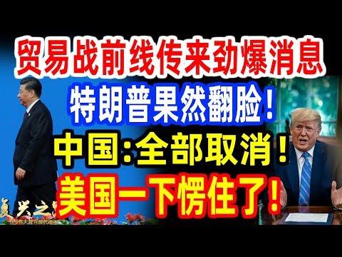 贸易战前线传来劲爆消息!特朗普果然翻脸!中国:全部取消!美国一下愣住了!