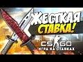 Ставки CsgoStep Battle 1vs1 mp3