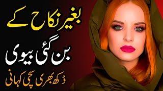 Baghair Nikah k Ban Gai Biwi || Very Emotional & Heart Touching Story || Urdu Kahani