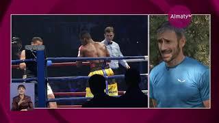Знаменитый боксер Казахстана Канат Ислам возвратился на ринг (28.06.19)