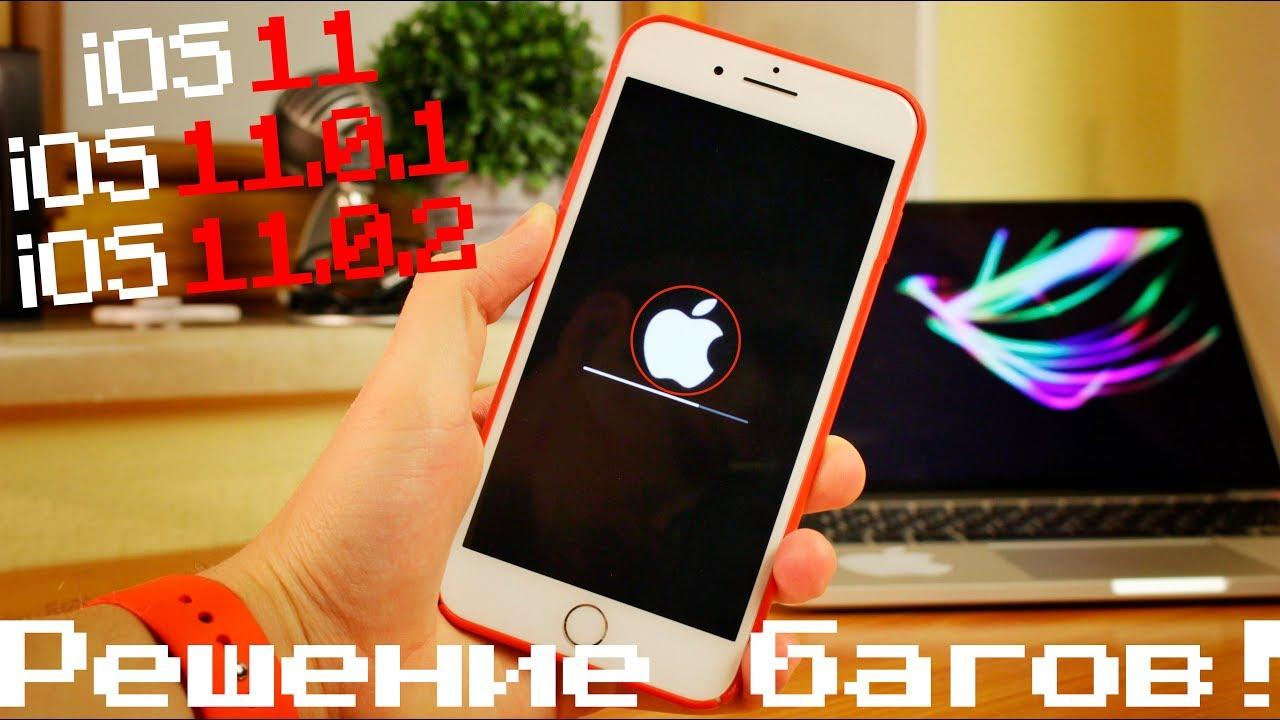 быстро садится батарея на iphone 5s ios 11