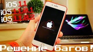Лагает iOS 11? Быстро разряжается батарея на айфоне с iOS 11? Решение есть!