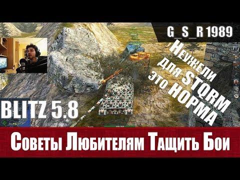 WoT Blitz - Статисты сливают своих и правила хорошего боя - World of Tanks Blitz (WoTB) thumbnail