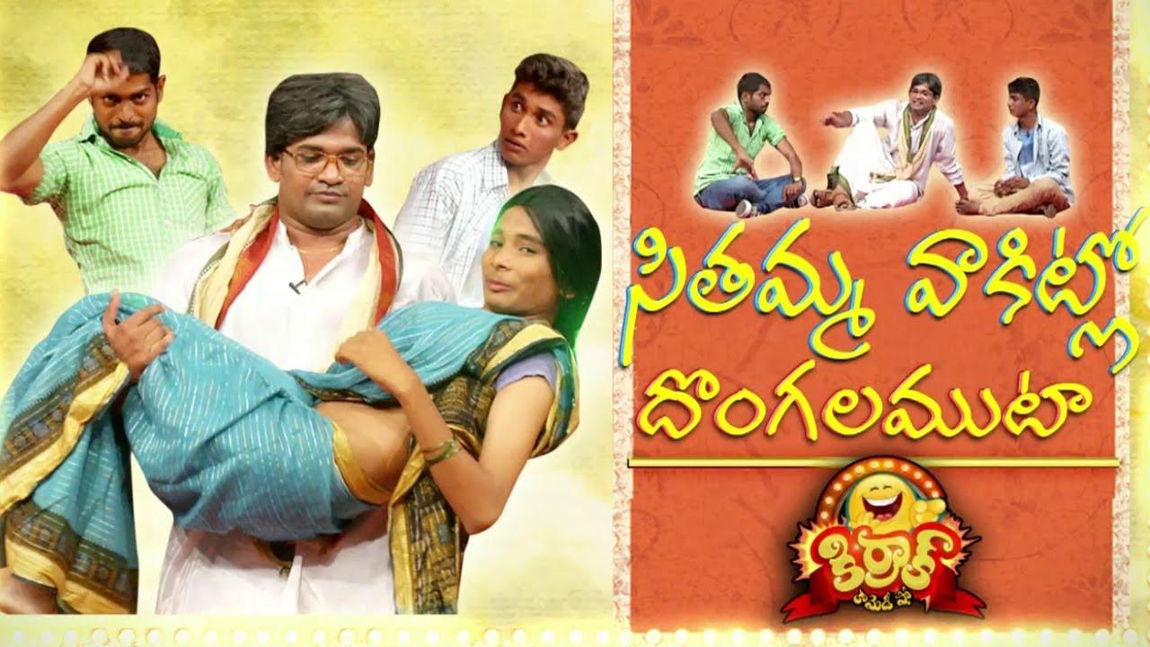 Seethamma Vakitlo Dongala Mutha - Kiraak Comedy Show - 91 - Punch Prasad -Mallemalatv