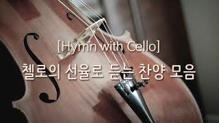 첼로 찬양 연주곡집 - 첼로로 연주하는 찬양모음