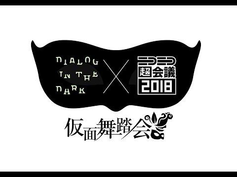ニコニコ超会議2019に「ダイアログ・イン・ザ・ダーク」が帰ってくる!