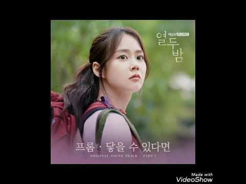 [ Clean Instrumental ] Fromm – 닿을 수 있다면 [ If You ] [ Twelve Nights OST Part 3 ]