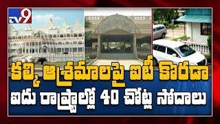 Income Tax raids on Kalki Bhagwan ashram - TV9