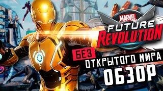MARVEL Future Revolution - Обзор Крутой ММО РПГ по Вселенной Марвел. Game test на разных android'ах