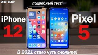 Pixel 5 vs iPhone 12: В 2021м ВСЁ НЕ ТАК ОЧЕВИДНО! РАЗБИРАЕМСЯ!