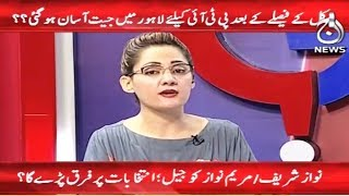 G For Gharidah | 7 July 2018 | Aaj News