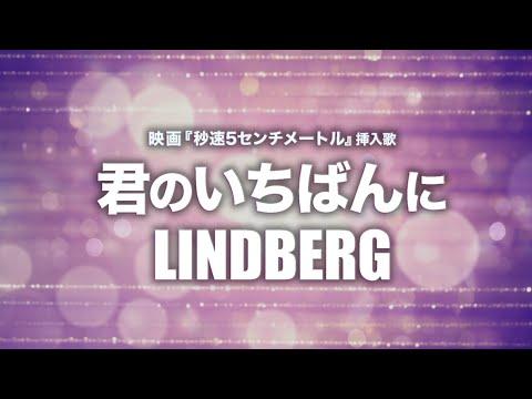 LINDBERG - 君のいちばんに・・・