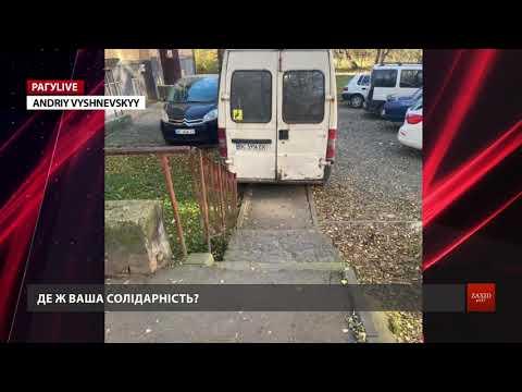 ZAXID.NET: Герої паркування у Львові | РАГУlive. Випуск за 24 листопада