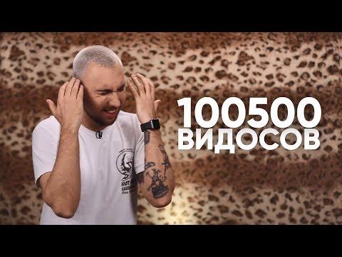 Музыка из плюс 100500