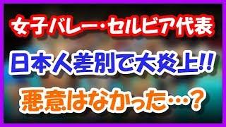 女子バレーセルビア代表、日本人差別の写真で炎上!! thumbnail