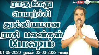 மேஷம் ராசி ராகு,கேது பெயர்ச்சி பலன்கள் | Aries Rahu,Ketu Benefits | 2020-2022 | RK Astrologer
