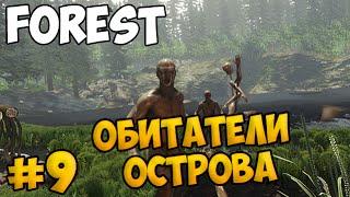 The Forest #9 - Обитатели острова - кооператив