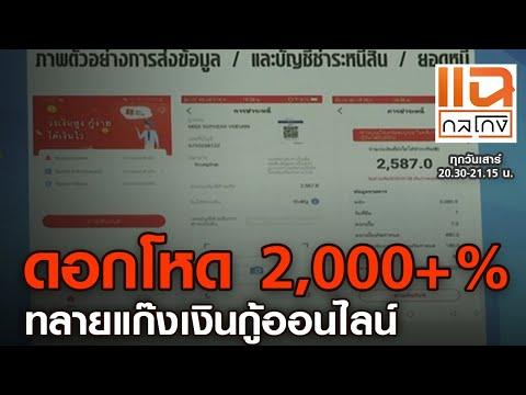 ดอกโหด 2,000+% ทลายแก๊งเงินกู้ออนไลน์   แฉกลโกง 26122563