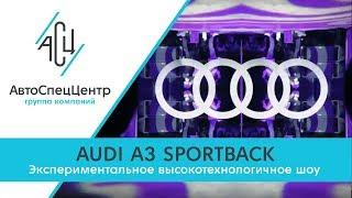 Презентация Audi A3 Sportback