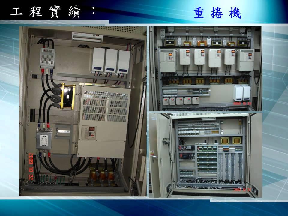 兆輝科技(全熠電機)產業機械自動控制系統簡介 - YouTube