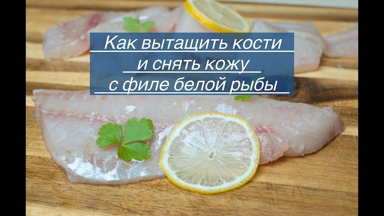 разделка рыбы на филе без кожи и костей видео