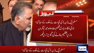 Breaking News. :::: Pakistan ka Agla Nigran Wazir-E-Azam kon? Hamid Mir GEO