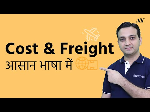 Cost and Freight (CFR) - Incoterm Explained in Hindi