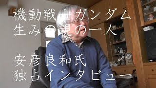 「機動戦士ガンダム」のキャラクターデザインなどを手がけたガンダム生みの親の一人、安彦良和氏は現在「機動戦士ガンダム THE ORIGIN」のア...
