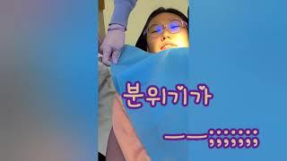 치과는 싫어 2탄 (경…