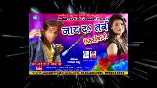 New holi song jyeda tani bhitariya ho 2019