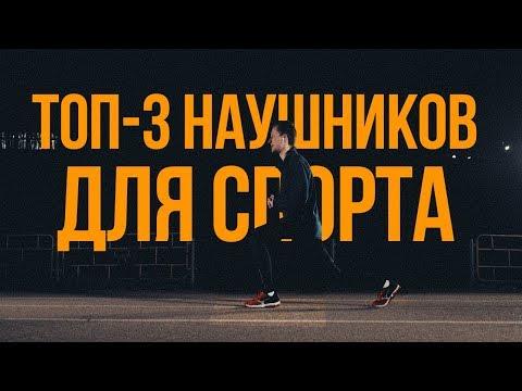 ТОП-3 НАУШНИКОВ ДЛЯ СПОРТА | Идеальные наушники для марафона, бега, зала и других занятий спортом.